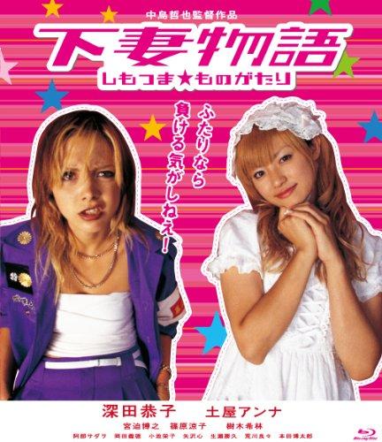 下妻物語【Blu-ray】