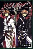 ツバサ(22) (講談社コミックス)