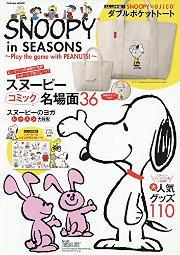 SNOOPY in SEASONS with PEANUTS 画像