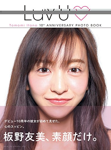10th ANNIVERSARY PHOTO BOOK Luv U