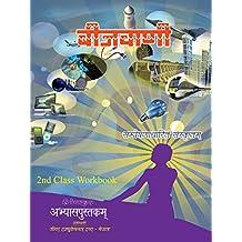 Prajna Sanskrit Class 2, WorkBook: Beejavani (PrajnaSanskrit Book 4)