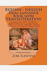 RUSSIAN - ENGLISH Dual-Language Book with TRANSLITERATION: based on THE WORLD MASTERPIECE CLASSICAL FARSI-TADJIK SHORT-VERSE POETRY by OMAR KHAYYAM Paperback