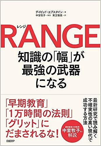 『RANGE』