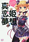 真・恋姫†夢想 キャラクターガイドブック (DNAメディアコミックス)