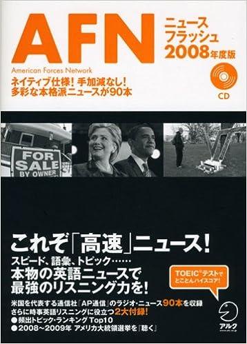 AFNニュースフラッシュ 2008年度...