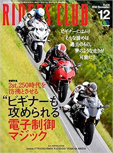 RIDERS CLUB (ライダースクラブ) 2018年12月号, manga, download, free