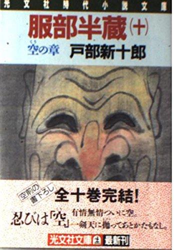 服部半蔵〈10 空の章〉 (光文社時代小説文庫)