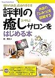評判の癒しサロンをはじめる本 (Visual Guide Book)
