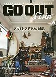 GO OUT Livin' vol.6 アウトドアギアと、部屋。 (NEWS mook)
