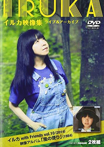 Iruka - St Eizou Shuu Live & Archive -Iruka With Friends Vol.10(2014). Eizou Album Kaze No Tayori (1984)Yori (2DVDS) [Japan DVD] CRBP-18