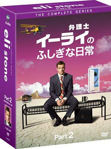 [DVD]弁護士イーライのふしぎな日常 コレクターズ BOX Part2 [DVD]
