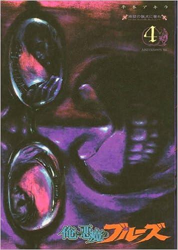 俺と悪魔のブルーズ 第01-04巻