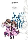 Amanchu! Vol.13