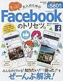 もっと! 大人のためのFacebookのトリセツ。 (e-MOOK)