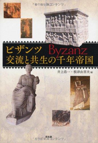 Bizantsu koryu to kyosei no sennen teikoku. PDF