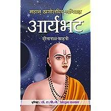 Mahan Khagolvid-Ganitagya Aryabhat  (Hindi)