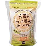 玄米をちょっと削ったおいしいお米 特別栽培米 2kg  8袋