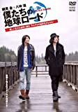Documentary (Kei Hosogai, Ren Yagami) - Hosogai Kei X Yagami Ren Bokutachi No Chikyu Road In U.S.A Seattle Kokyo To Akogare No America Wo Taiken Suru! Part.2 [Japan DVD] TSDS-75641