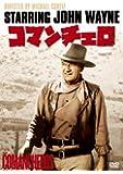 コマンチェロ [DVD]