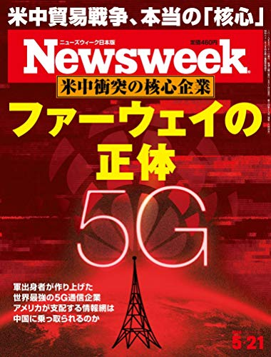 Newsweek (ニューズウィーク日本版) 2019年 5/21号[ファーウェイの正体]