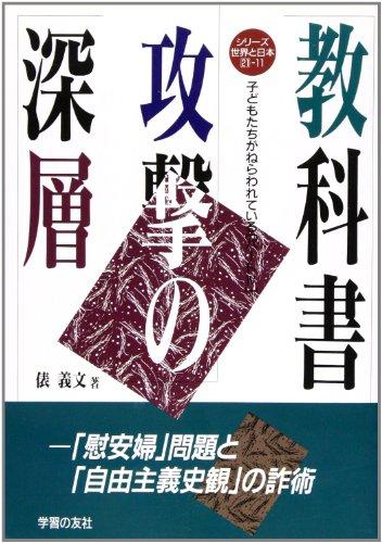 教科書攻撃の深層―「慰安婦」問題と「自由主義史観」の詐術 子どもたちがねらわれている〈パート4〉 (シリーズ 世界と日本)