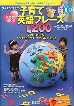 DVD付 サイモン博士の気持ちが伝わる子育て英語フレーズ1,200 (Ski journal culture)
