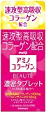 Meiji Amino Collagen Beaute Concentrated Tablets - 150 tablets ( 25 days supply )