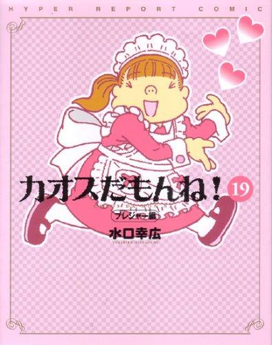 It's chaos mon! Pleasure 19 reviews (2008) ISBN: 4048675397 [Japanese Import] pdf epub