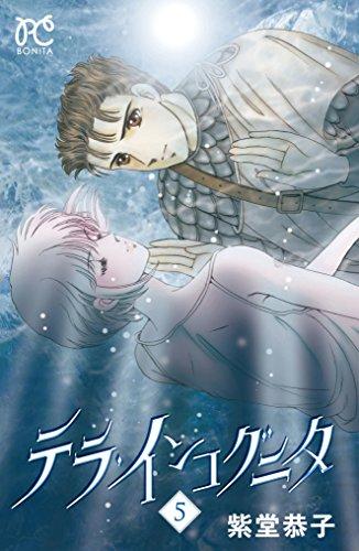 テラ・インコグニタ 5 (ボニータコミックス)