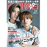 週刊朝日 2021年 7/23号