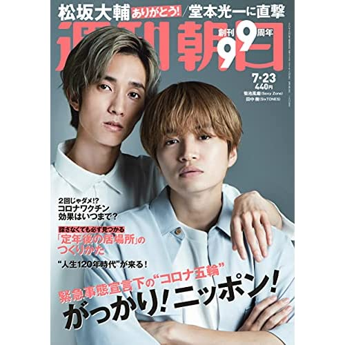 週刊朝日 2021年 7/23号 表紙画像