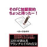 sonoFCkameikeiyakutyottomatta: motosuuparbaizargaosieruhurantyaizunosinjitu (Japanese Edition)