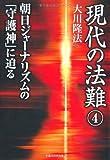 現代の法難 4 (OR books)