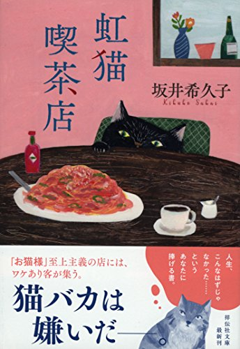 虹猫喫茶店 (祥伝社文庫)