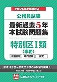 公務員試験 最新過去5年本試験問題集 特別区Ⅰ類(事務)