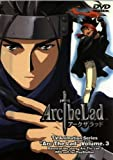 Arc The Lad Vol.3 [DVD]