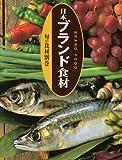 旬の食材 別巻 日本ブランド食材