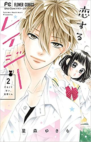 「恋するレイジー 2巻」の画像検索結果