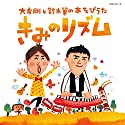 大友剛&鈴木翼 / きみのリズム[DVD付]の商品画像