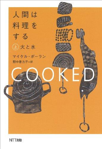 人間は料理をする・上: 火と水