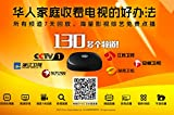 Huawen TV Box/Fun Chinese TV Box/Taiwan/Hongkang/Channels/Sun TV,同步直播7天回看,海量点播影视剧综艺节目