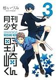 GEKKAN SHOJO NOZAKI KUN - Vol.3 (Gangan Comics Online) Manga
