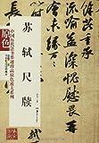 苏轼尺牍(全彩色高清珍藏本)