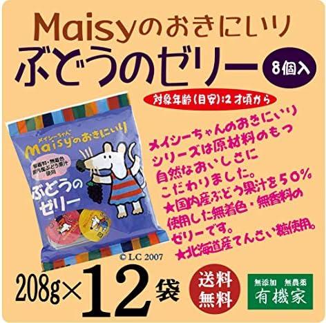 メイシーちゃんのおきにいり ぶどうのゼリー( 8個入り)×12袋セット★国内産ぶどう果汁を50%使用した無着色・無香料のゼリー。北海道産てんさい糖使用。冷やすと一層おいしくお召し上がりいただけます。