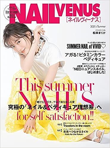 [雑誌] NAIL VENUS (ネイルヴィーナス) 2021夏号
