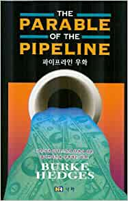 OF PIPELINE PARABLE THE