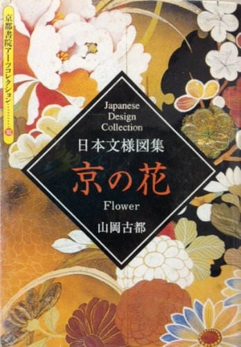 Japanese Design Collection: Flowers