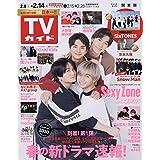 週刊TVガイド 2020年 2/14号