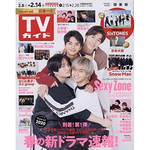 週刊TVガイド 2020年 2/14号 表紙画像