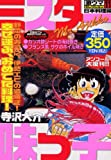 Mr. Ajikko hard horse Selection (11) Japanese food hen large reissue encore! ! (Kodansha Comics Platinum) (2007) ISBN: 4063741133 [Japanese Import]